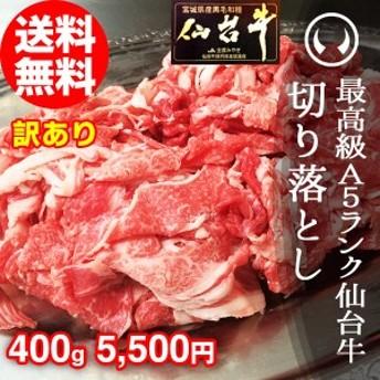 訳あり 訳アリ 最高級A5ランク仙台牛!切り落とし400g お手軽にすき焼きや牛丼にも のしOK