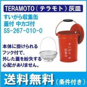 TERAMOTO(テラモト)すいがら収集缶 蓋付 中カゴ付 SS-267-010-0 メーカー直送 代引き不可