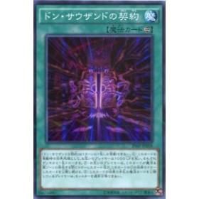 ドン・サウザンドの契約 スーパーパラレルレア 20AP-JP058 永続魔法【遊戯王カード】