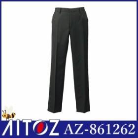 アイトス AZ-861262 メンズシャーリングパンツ(ノータック) AITOZ 作業服 作業着 ポケットなし