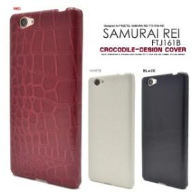 SAMURAI REI FTJ161B-REI  クロコダイルデザインケース FREETEL(フリーテル)サムライ レイ 「麗」 FTJ161B-REI/SIMフリー携帯 スマホ