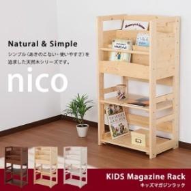 北欧 天然木キッズマガジンラック nico パイン材のマガジンラック