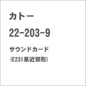 カトー 22-203-9 サウンドカード(E231系近郊形) 22-203-9 サウンドカード E231キンコウ【返品種別B】