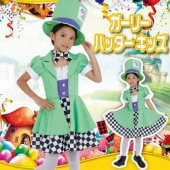 Patymo HALLOWEEN ガーリーハッター キッズ 仮装 衣装 コスプレ ハロウィン 子供 キッズ コスチューム 女の子 不思議の国のアリス グッズ