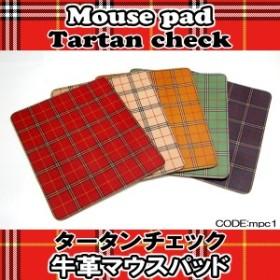 マウスパッド タータンチェック柄 牛革 日本製 mpc1
