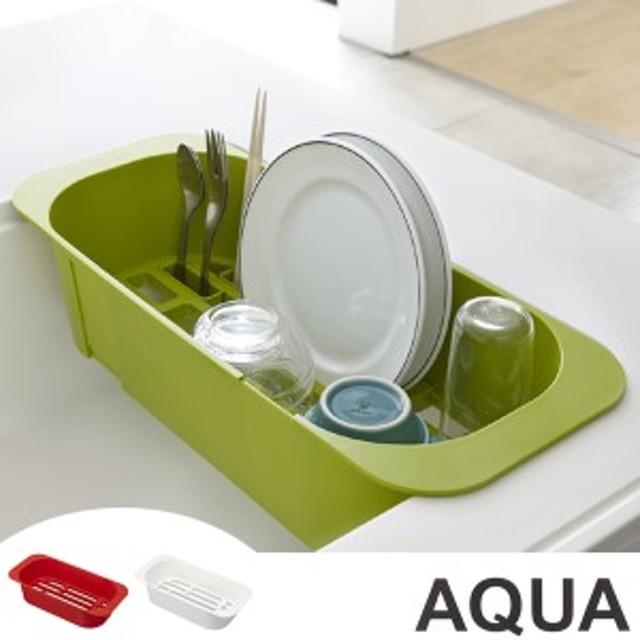 水切りかご アクア AQUA 伸縮タイプ 水切りバスケット プラスチック製 ( 水切りカゴ 水きり キッチン用品 水切りラック 水切り デ