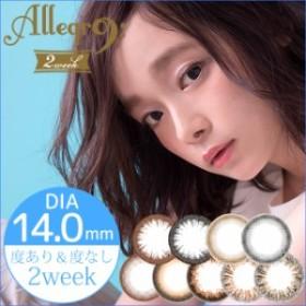 [度あり・度なし・14.0mm・2weekカラコン]Allegro(アレグロ) !1箱4枚!人気のブラウン・ブラック!