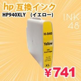HP940/940XLY イエロー 単色 ICチップなし 互換インクカートリッジ メール便専用