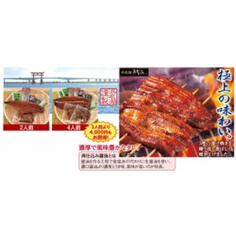 浜名湖うなぎ美味三昧セット2人前(54183-000)