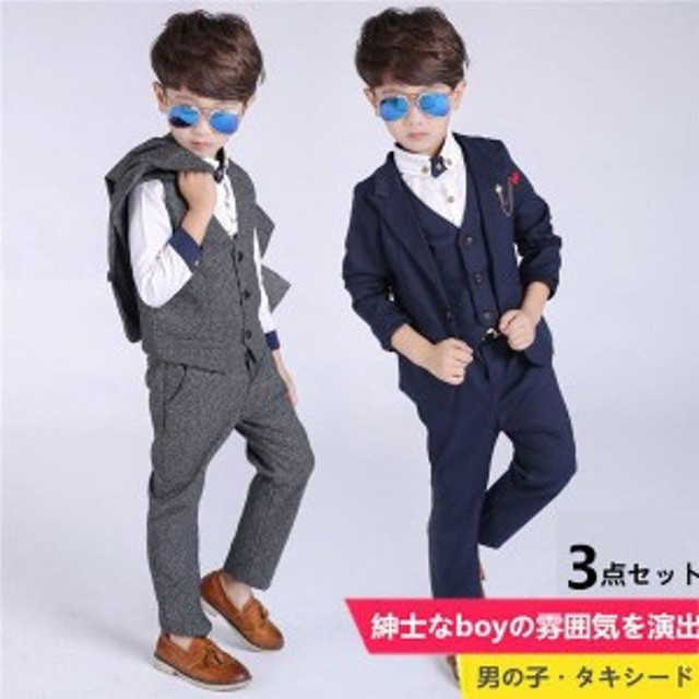 b9cab85de527b フォーマルスーツ 男の子 スーツ キッズ 子供 3点セット ベスト上下セット タキシード ジュニア 入学式