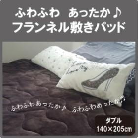 敷パッド マイクロ敷きパッド ダブル(140×205cm)あったか ふわふわ ベッドパッド 丸洗いOK 洗濯可能 洗える マイクロファイバ