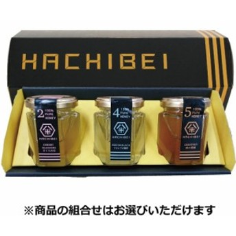 HACHIBEI(八米) ハチミツ ギフトBOX3個入り はちみつ ハチミツ 蜂蜜 国産 容器 非加熱 ギフト プチギフト