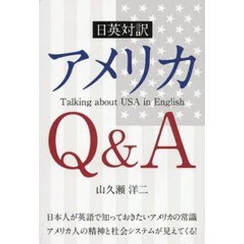 [書籍]/アメリカQ&A 日英対訳/山久瀬洋二/著/NEOBK-2053526