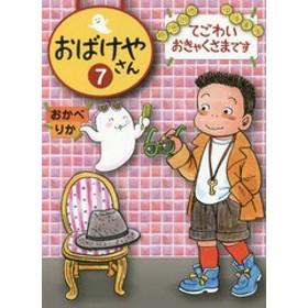 [書籍]/おばけやさん 7/おかべりか/作/NEOBK-2094897