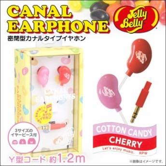 イヤホン カナル型 JB-CEP3RPW【3335】 Jelly Belly ジェリーベリー ピンク×レッド たのしいかいしゃ