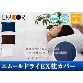 ピロケース 43×63cm エムールドライEX 枕カバー 吸水速乾 枕カバー まくらカバー マクラカバー ピロカバー 吸湿 エムール