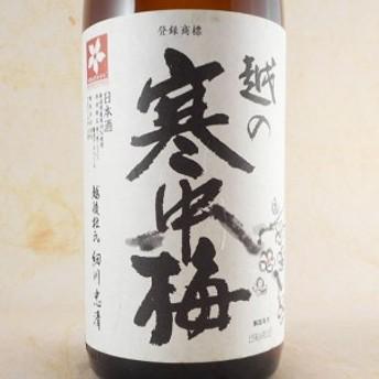 母の日 ギフト 日本酒 越の寒中梅 特別本醸造 1800ml 新潟県 新潟銘醸