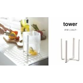 ポリ袋エコホルダー タワー ホワイト キッチンゴミ箱 ペットボトル 牛乳パック乾燥