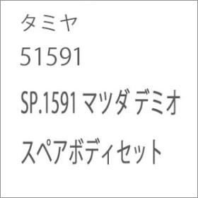 タミヤ SP.1591 マツダ デミオ スペアボディセット【51591】ラジコン用 【返品種別B】