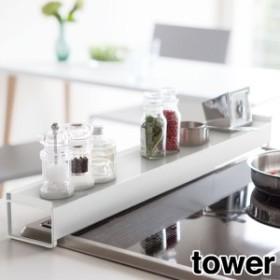 排気口カバー タワー tower 伸縮タイプ 棚付き排気口カバー ( 送料無料 油はね防止 油はねガード 汚れガード 伸縮式 調理汚れ防止