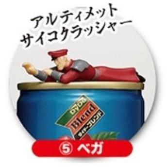 ストリートファイター 缶にちょいおきできる ベガ