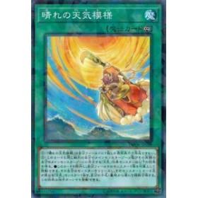 遊戯王 DBSW-JP039 晴れの天気模様 (ノーマルパラレル) スピリット・ウォリアーズ