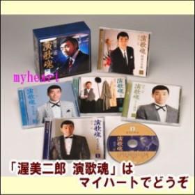 【通常送料・代引手数料0円】渥美二郎 演歌魂(CD) DQCL-3011