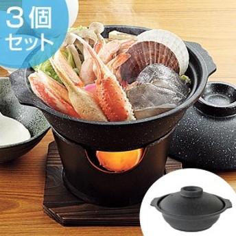 両手鍋 ストロングマーブル 懐石 よせ鍋 15cm 3個セット ( 懐石料理 懐石鍋 一人鍋 蓋付き フタ付き 鍋 なべ 1人用 一人用 1人鍋