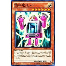 遊戯王 DE04-JP139 燃料電池メン デュエリストエディション Volume 4 DE04