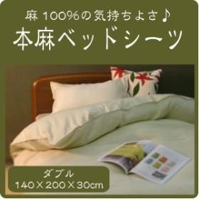 麻100%の素材 ラミー100%無地カバーシリーズ BOXシーツ(140×200×30cm)ダブルベッド用 布団カバー 夏用 ナチュラリスト 麻カバー