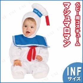 !! ベビー用マシュマロマンロンパー 衣装 コスプレ ハロウィン 仮装 子供 赤ちゃん 服 コスチューム 子ども用 キッズ 公式 子供用