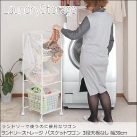 caa3dcc9ac LaundryStorage ランドリーストレージ バスケットワゴン 3段天板なし 幅39cm (洗面所 収納