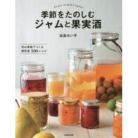 [書籍]/季節をたのしむジャムと果実酒 旬の果実でつくる保存食100レシピ/谷島せい子/著/NEOBK-2083354