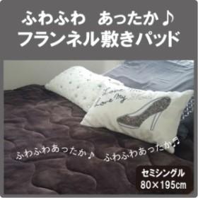 G 敷パッド フランネルマイクロ敷きパッド セミシングル(80×195cm)あったか ふわふわ ベッドパッド 丸洗いOK 洗濯可能 洗える