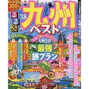 [書籍]/'18 るるぶ九州ベスト (るるぶ情報版 九州 9)/JTBパブリッシング/NEOBK-2109246