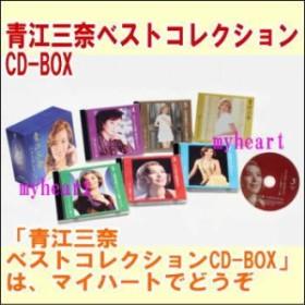 【通常送料・代引手数料0円】青江三奈 ベストコレクション CD-BOX(CD)