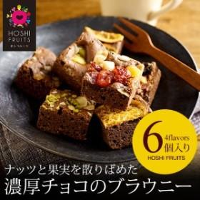 (内祝い ギフト お菓子 詰合せ)(ホシフルーツ)ナッツとドライフルーツの贅沢ブラウニー  6個 /  個包装