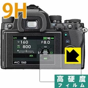 PENTAX KP/K-70/K-S2 PET製フィルムなのに強化ガラス同等の硬度!保護フィルム 9H高硬度【光沢】 【PDA工房】