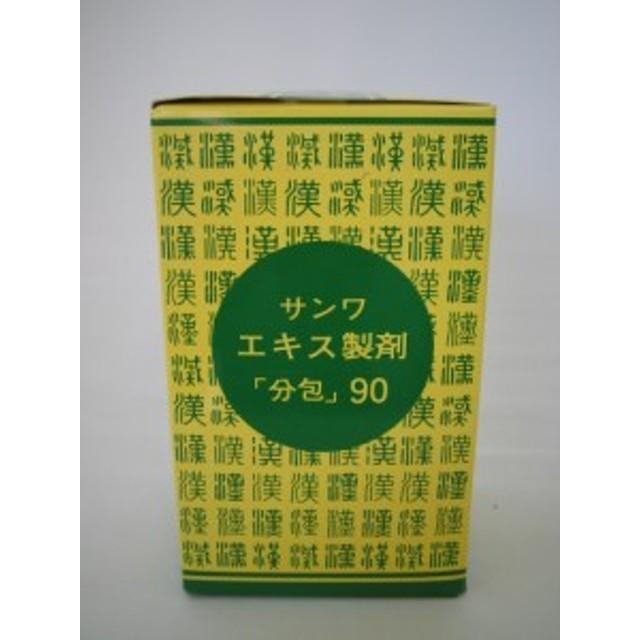 【第2類医薬品】三和 サンワ 桂枝加芍薬湯  けいしかしゃくやくとう 90包 漢方薬