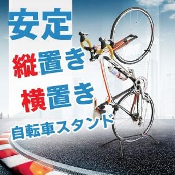自転車スタンド 自転車立て 自転車ラック 自転車収納 自転車置き場 縦置き 横置き