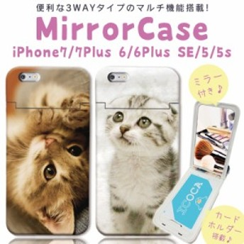 鏡付き ミラー付き iPhoneケース iPhoneXR/XSMAX iPhoneX/Xs iPhone8/7 ケース ICカード収納 ネコ 子猫 猫 にゃんこ かわいい