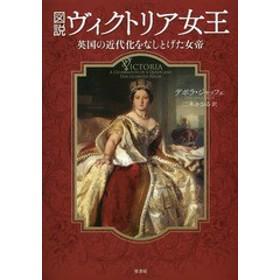 [書籍]/図説ヴィクトリア女王 英国の近代化をなしとげた女帝 / 原タイトル:VICTORIA/デボラ・ジャッフェ/著