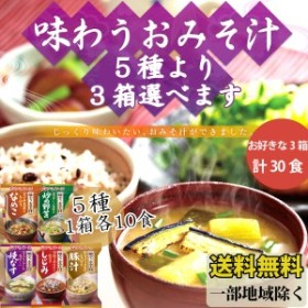 【送料無料※北海道・沖縄・離島を除く】アマノフーズ 味わうおみそ汁選べる3箱(1箱10食・計30食) ※5種より選べます インスタント