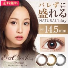 [送料無料・度あり・度なし・14.5mm・ワンデーカラコン]EverColor1day Natura(エバーカラーワンデーナチュラル)l!1箱20枚入り×2箱!