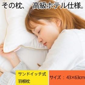 羽根まくら 羽根枕 43×63cm サンドイッチ式 三層構造 ホテル仕様羽根枕 レギュラーサイズ  側生地は綿100%