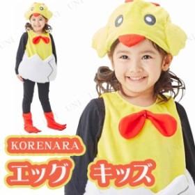 KORENARA エッグ キッズ G17-S4377 仮装 衣装 コスプレ ハロウィン 子供 コスチューム アニマル 動物 子ども用 こども パーティーグッズ