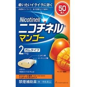 【指定第2類医薬品】  ニコチネル マンゴ 50個 ※セルフメディケーション税制対象商品