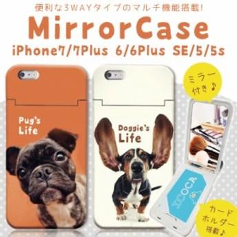 鏡付き ミラー付き iPhoneケース iPhoneXR/XSMAX iPhoneX/Xs iPhone8/7 ケース ICカード収納 パグ ぱぐ PUG 犬 イヌ ドッグ かわいい