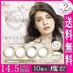 【送料無料】 ピエナージュリュクス PienAge luxe 1day カラコン ワンデー 度あり 度なし 10枚 14.5 マギー プロデュース