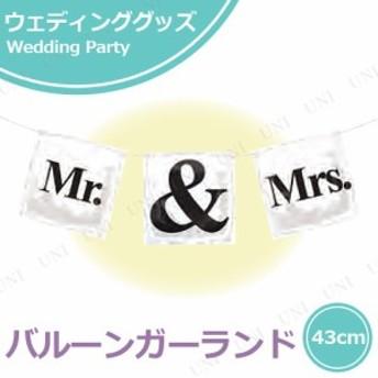 チャーミィパック Mr & Mrsセット パーティーグッズ 飾り ヘリウムガス 風船 パーティー用品 イベント用品 ウェディングパーティー 結婚